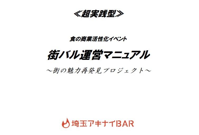 saitama-machi-bar1
