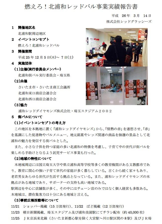 saitama-machi-bar2