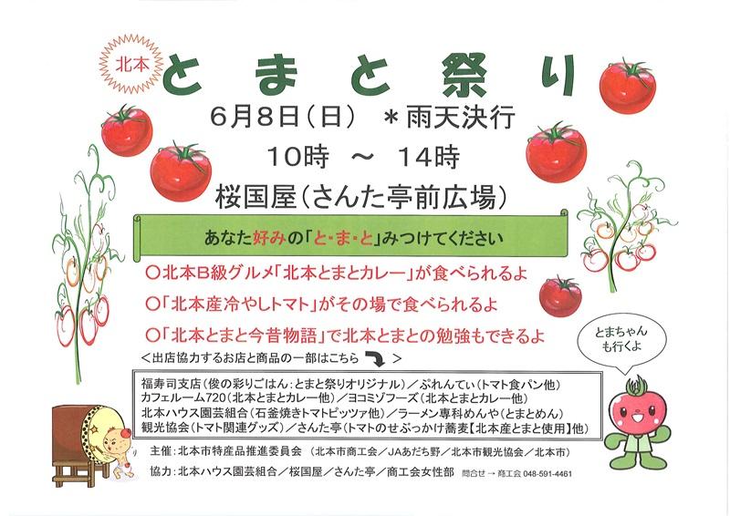 北本 とまと祭り2014 @ 桜国屋