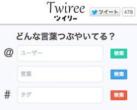 twiree-060