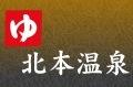 「北本温泉 湯楽(ゆら)の里」営業再開(6/30)