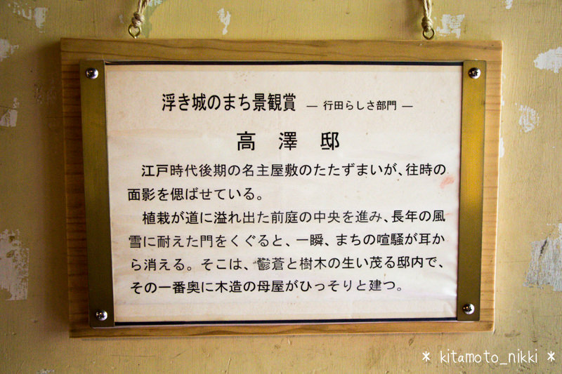 IMG_7949-takazawa-kinenkan