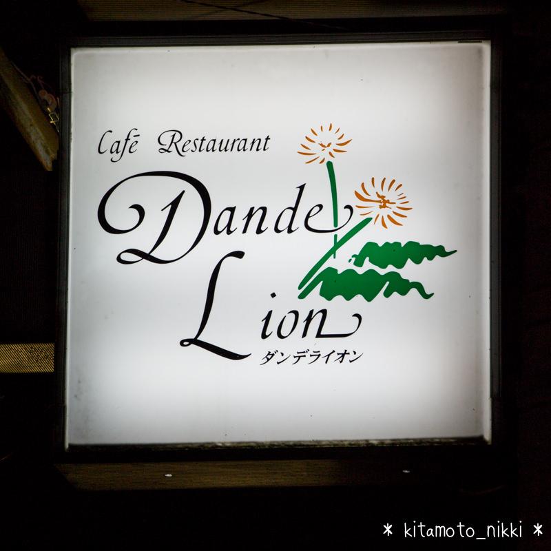 IMG_8166-dande-lion