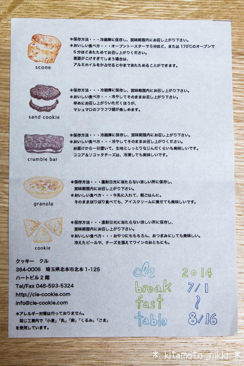 IMG_8248-cle-cookie