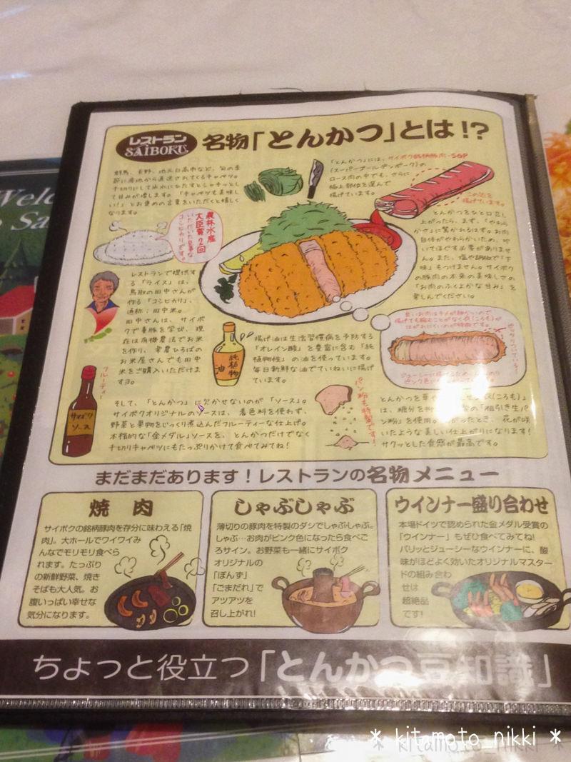 レストランサイボク「メニューまとめ」
