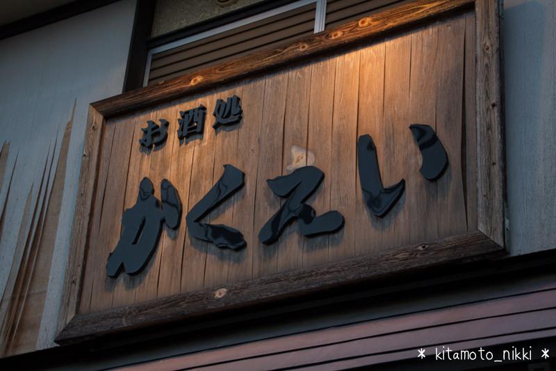 IMG_9926-kakuei