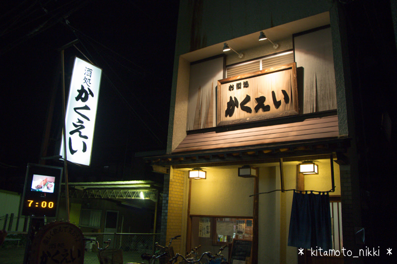 IMG_9952-kakuei