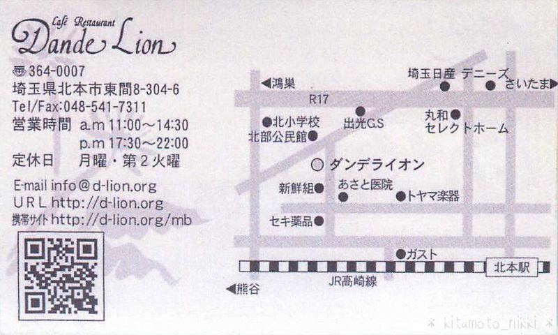 SS_20140705_001-dan-de-lion