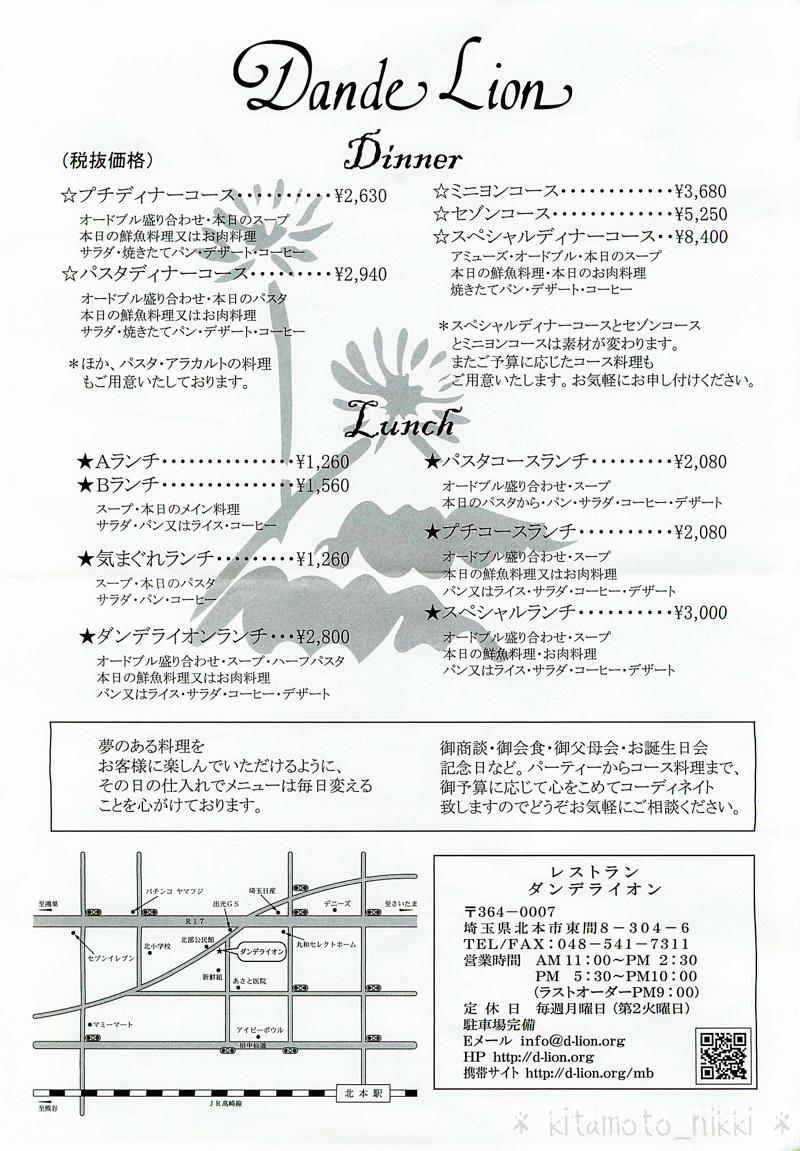 SS_20140705_005-dan-de-lion