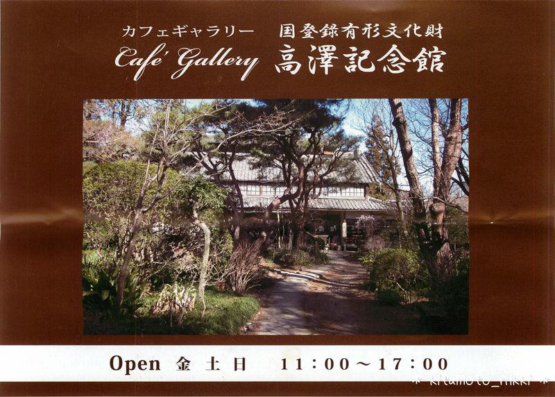SS_20140705_019-takazawa-kinenkan
