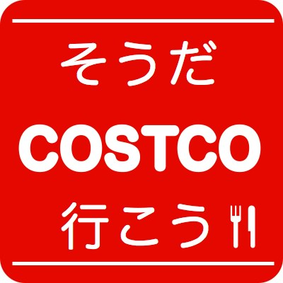 そうだ COSTCOへ行こう!北本から近いのは入間(26分)!