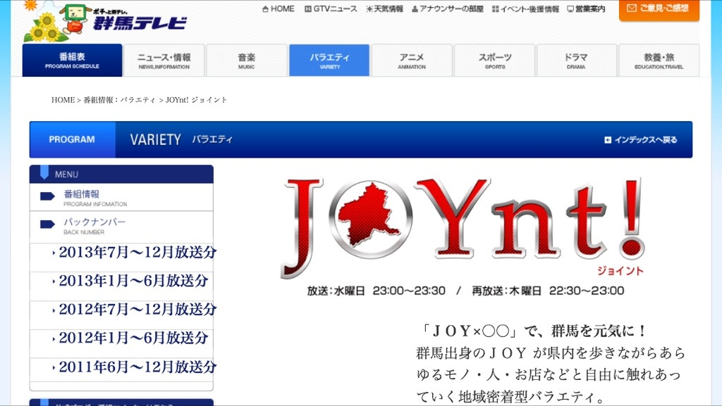 【群馬テレビ JOYnt(ジョイント)】北関東かき氷店めぐりに熊谷慈げん登場