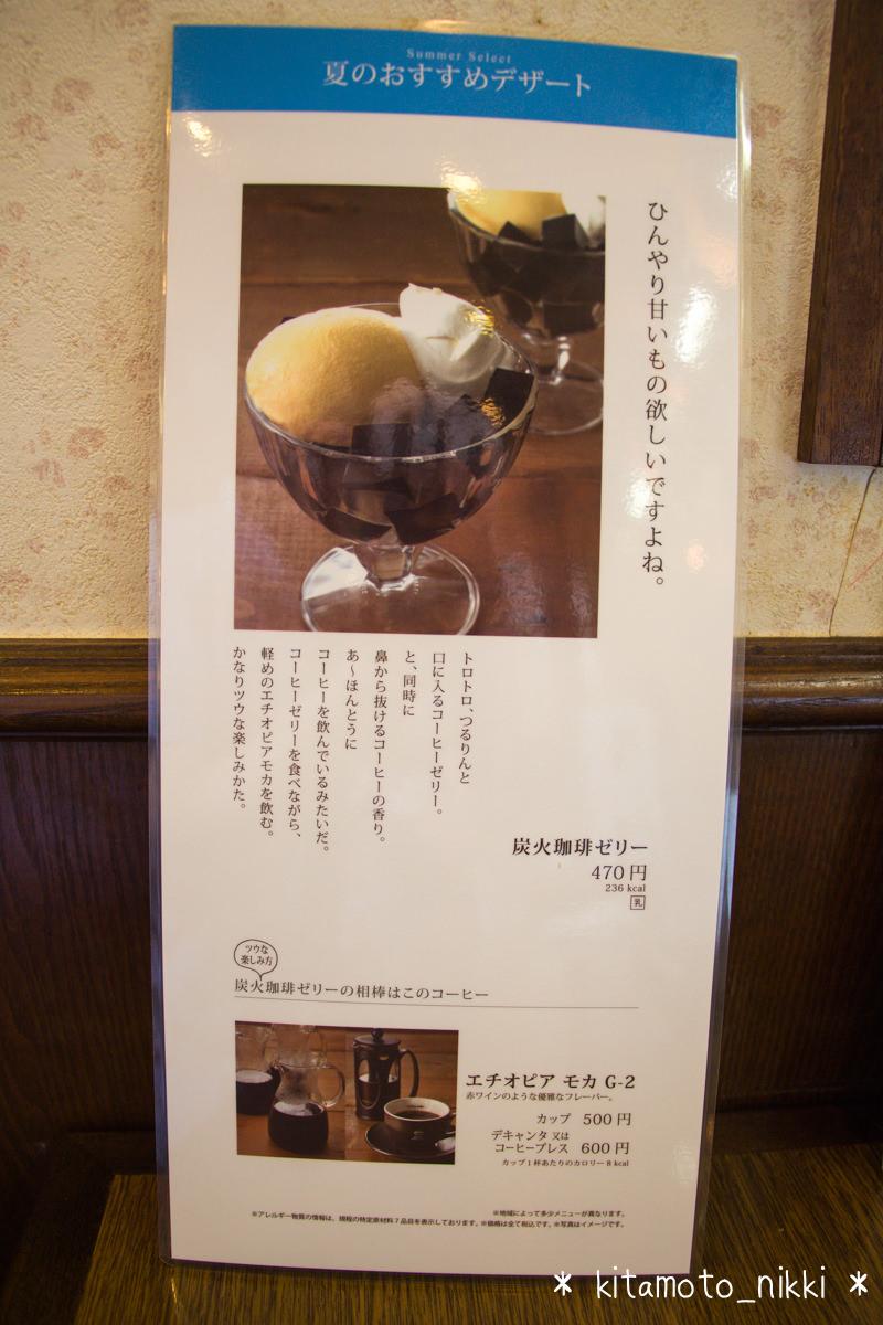 IMG_9213-coffee-kan