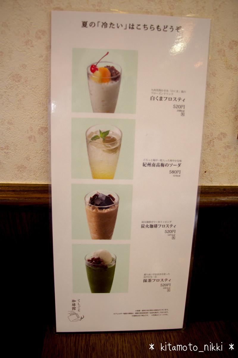 IMG_9215-coffee-kan