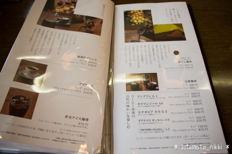 IMG_9221-coffee-kan