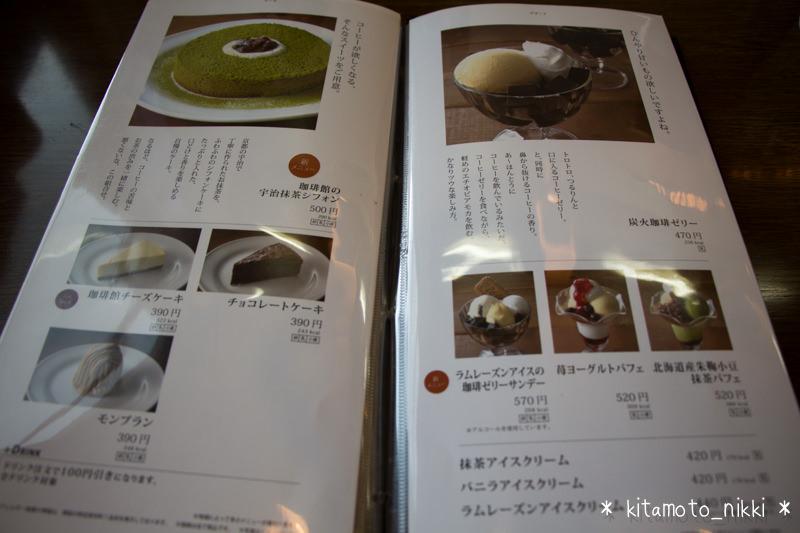 IMG_9224-coffee-kan