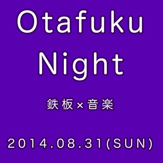 【Teppan×Music】おたふくでライブ「Otafuku Night」開催 2014/08/31(SUN)