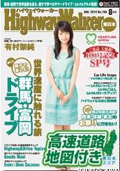 HighwayWalker(ハイウェイウォーカー)8月号特集「世界遺産に触れる旅 群馬・富岡ドライブ」