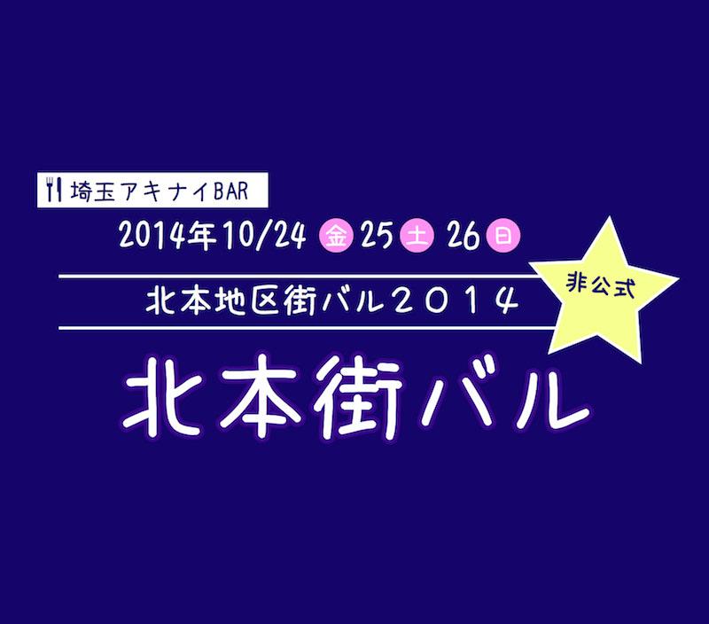 kitamoto-majibar-square