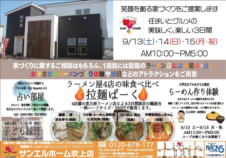 【秋のラーメン祭:拉麺ぱーく】鴻巣4店舗のラーメン食べ比べ 9/13(土)〜15(月)