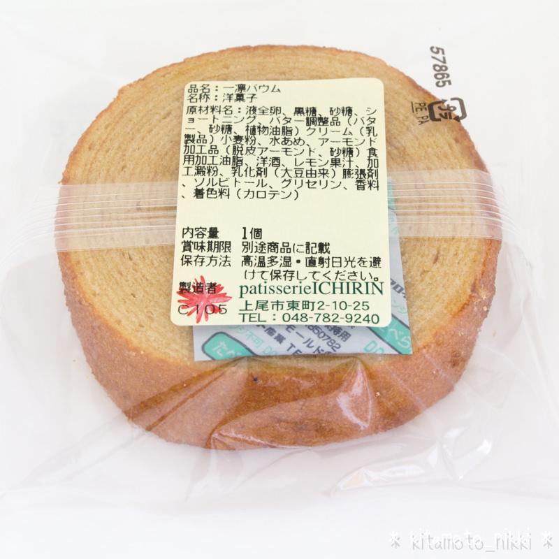 IMG_2347-patisserie-ichirin