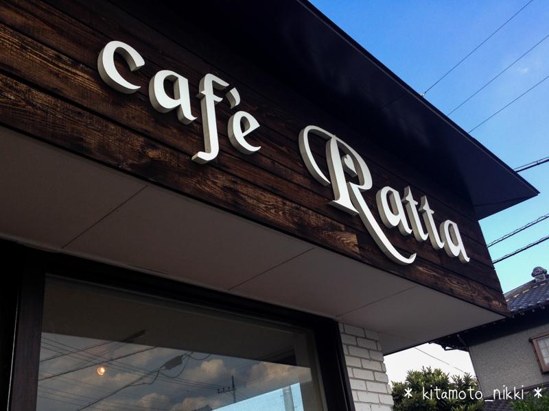 【桶川・カフェ】cafe Ratta(カフェ・ラッタ)