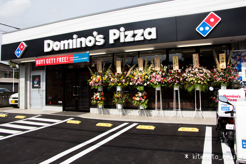 IMG_2855-domino-pizza