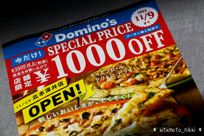 IMG_3078-domino-pizza