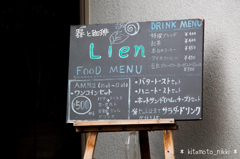 IMG_3101-lien