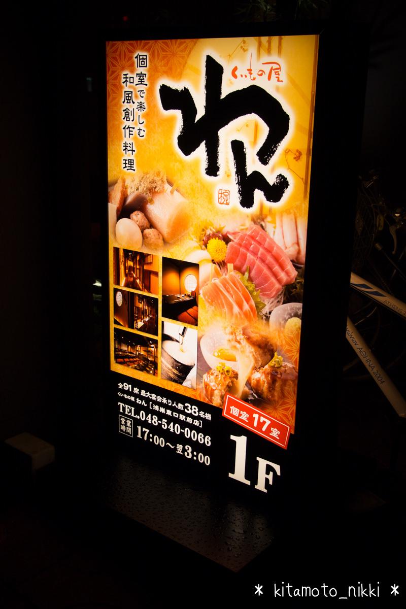 IMG_3256-wan