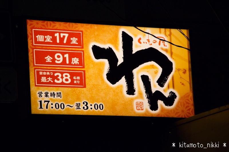 IMG_3258-wan