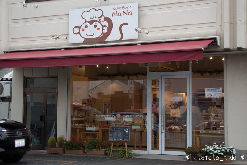 IMG_3525-cake-house-nana