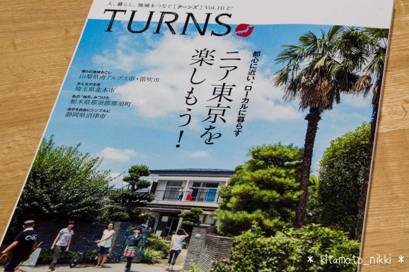 IMG_4759-turns