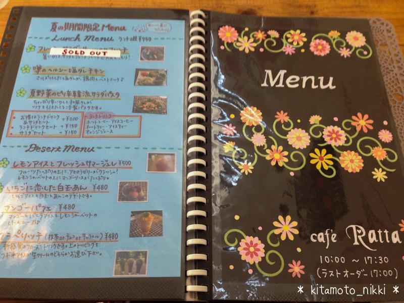 IMG_8516-cafe-ratta