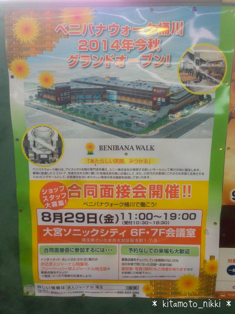 IMG_9771-benibana-walk-okegawa