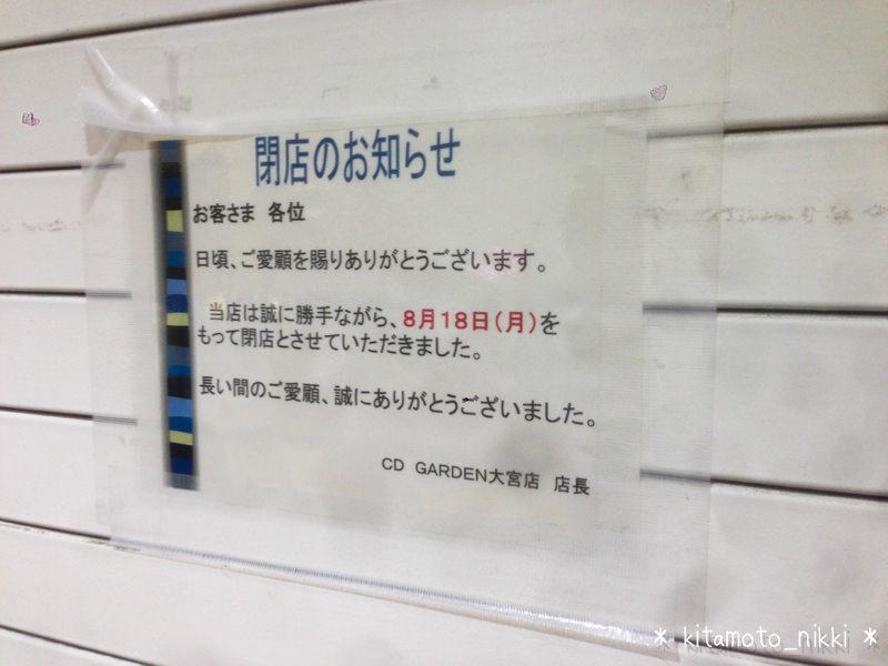 大宮駅ナカ CD GARDEN大宮店 8月18日で閉店