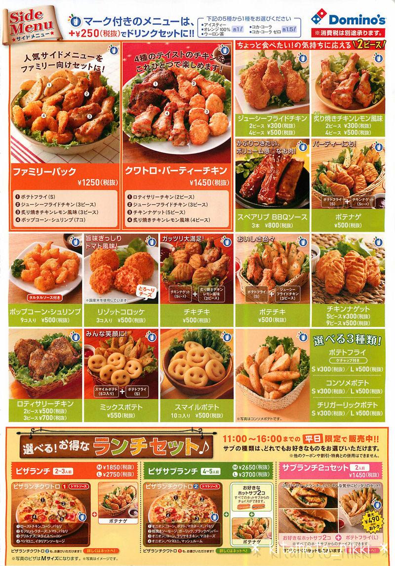 SS_20140906_01_006-domino-pizza