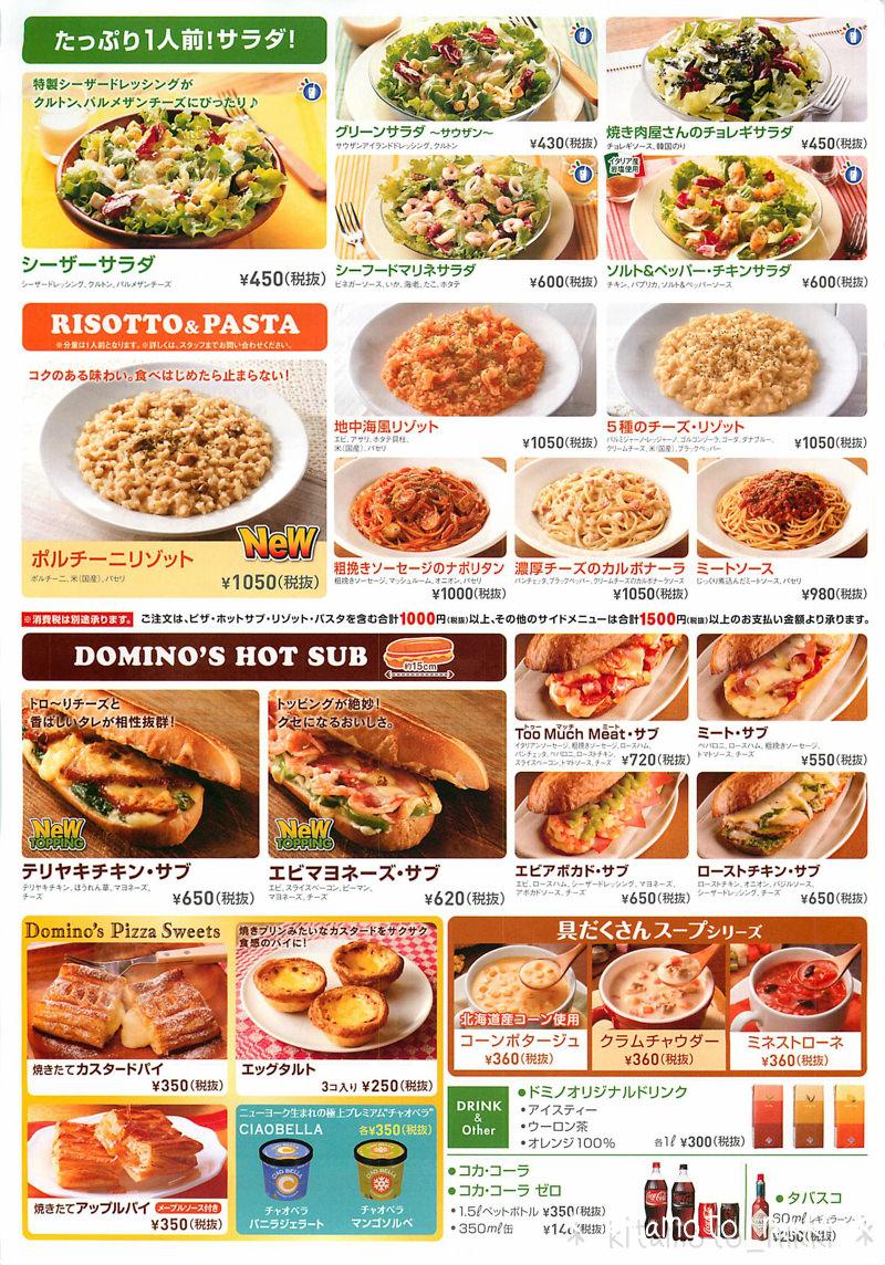 SS_20140906_01_007-domino-pizza