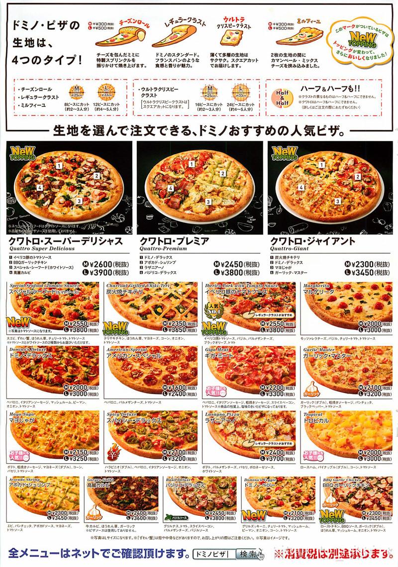 SS_20140906_01_009-domino-pizza