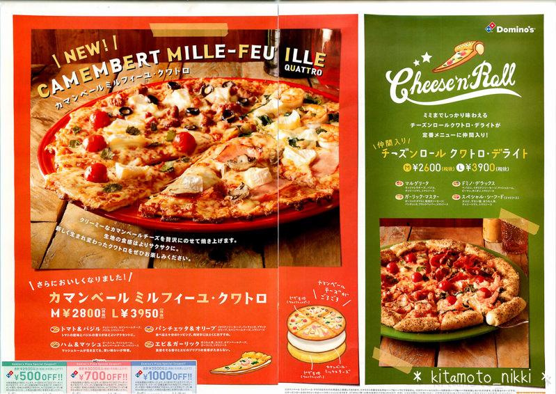 SS_20140906_03_002-domino-pizza