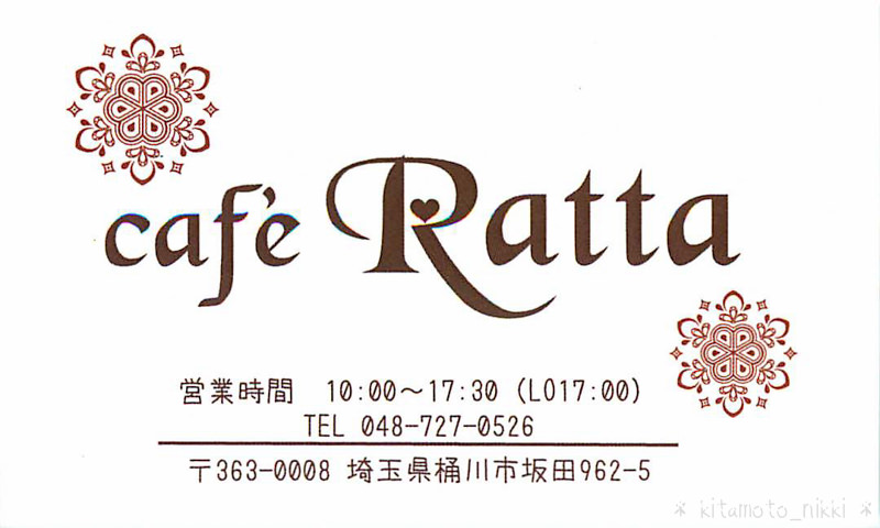 SS_20140915_009-cafe-ratta