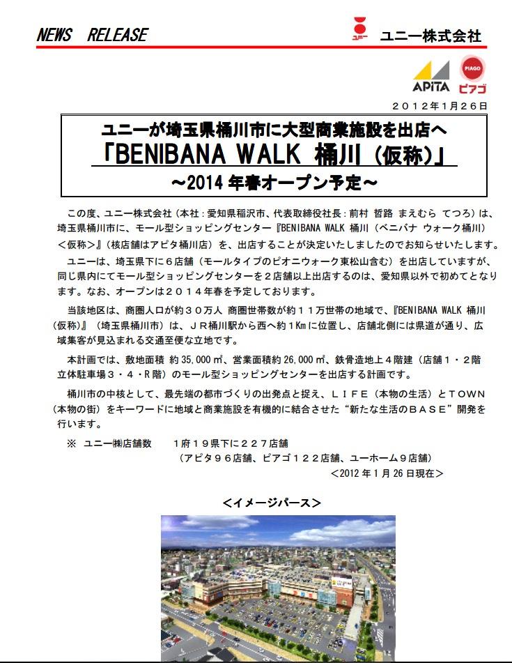 benibana-walk-1