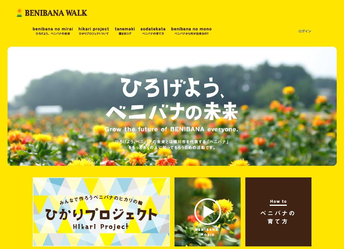 benibana-walk-2