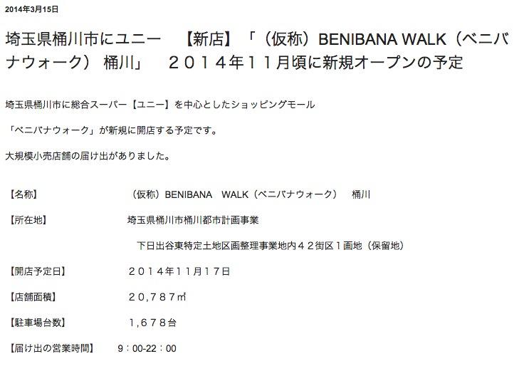 benibana-walk-3