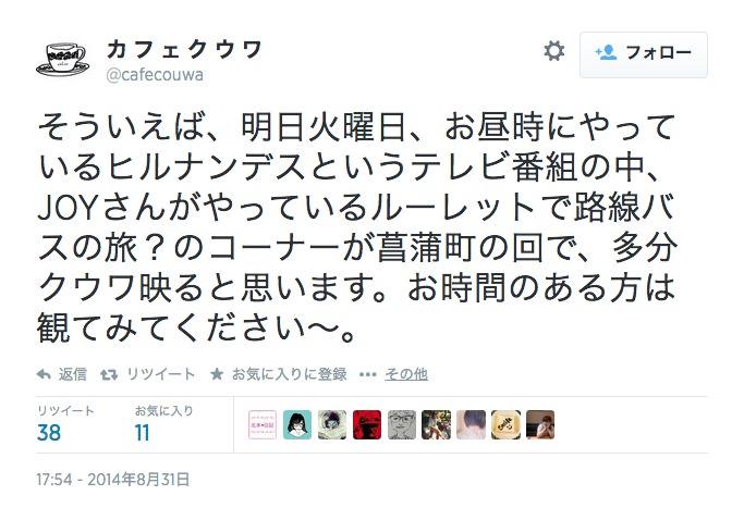 カフェクウワ(cafe couwa)テレビデビュー!「日テレ ヒルナンデス!(9/2火)」放送予定