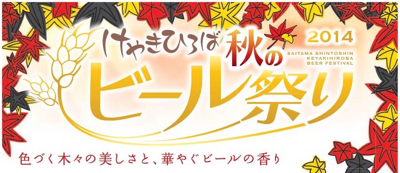 【さいたま新都心】「けやきひろば 秋のビール祭り 2014」に行ってきた!