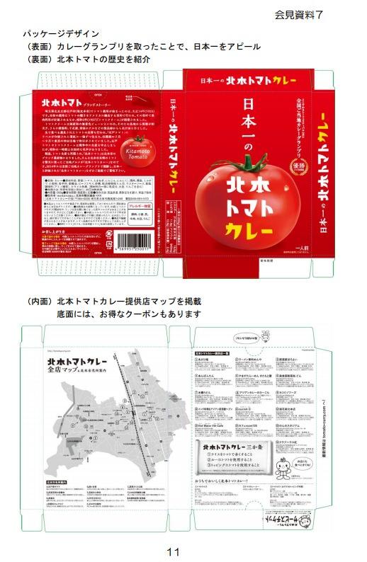 kitamoto-tomato-curry-3