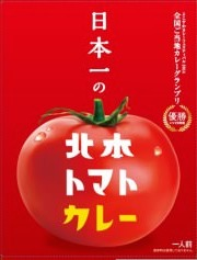 kitamoto-tomato-curry-4