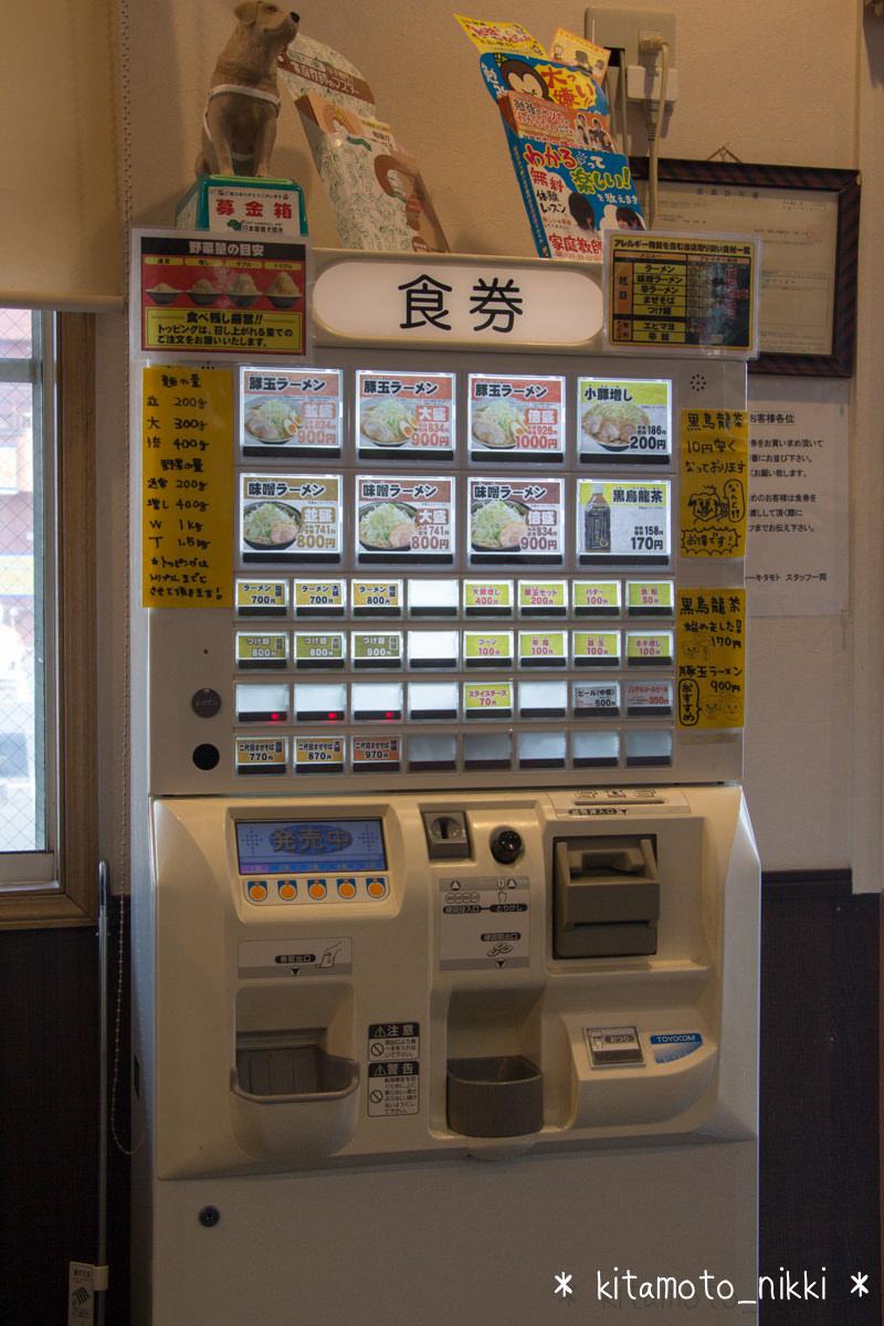 IMG_5296-don-kitamoto