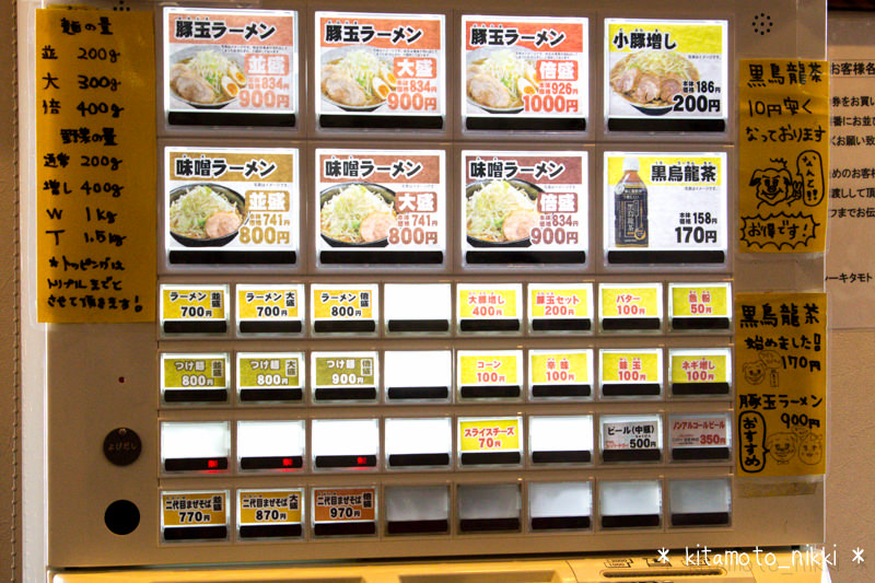 IMG_5297-don-kitamoto